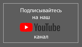 Наш канал на youtube